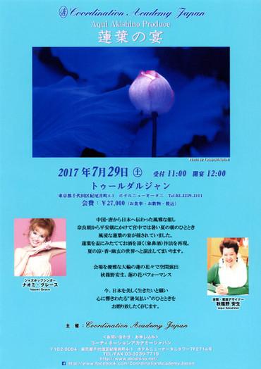 2017_7_29_flyer